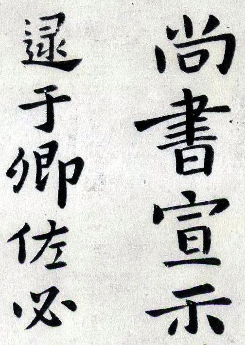 钟繇宣示表,小楷书法
